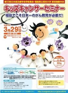 福島の小学校で二〇一四年三月二九日に行なわれたキッズキャンサーセミナーのチラシ